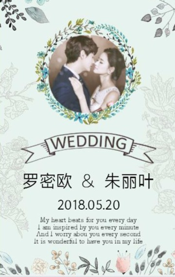 绿色清新唯美结婚婚礼邀请函H5