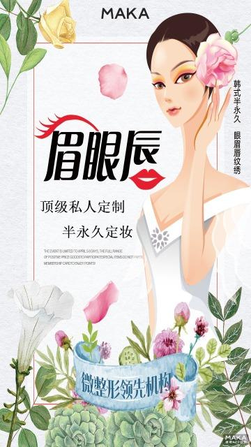 韩式半永久海报风格白色