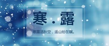 蓝色简约清新寒露节气日签公众号首图