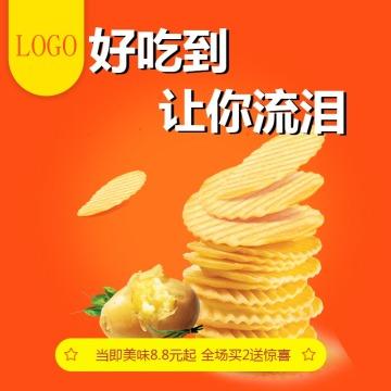 薯片百货零售食品促销简约清新电商商品主图