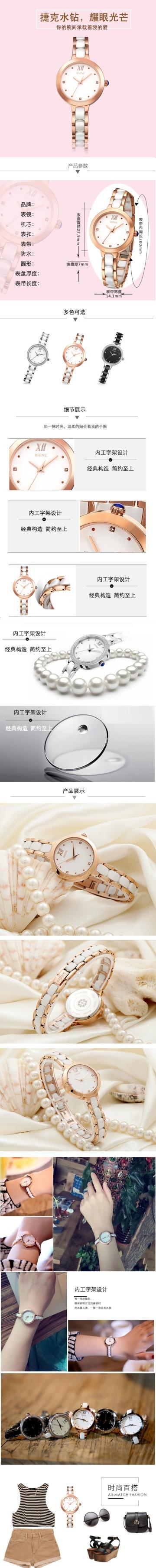 简约时尚浪漫手表电商详情图