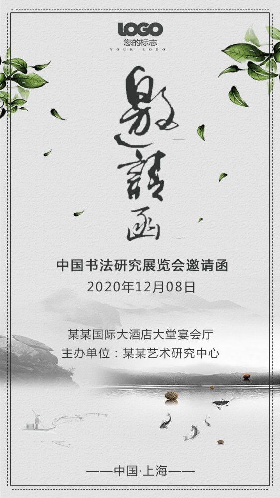 中国风中式邀请函事业单位邀请函活动邀请函