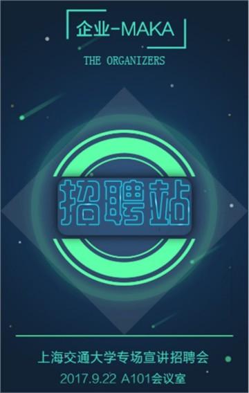 绿色炫酷时尚秋季校园招聘会宣传H5