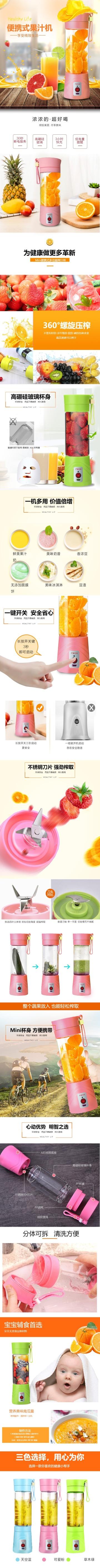 清新简约百货零售家居生活家电便携果汁机促销电商详情页