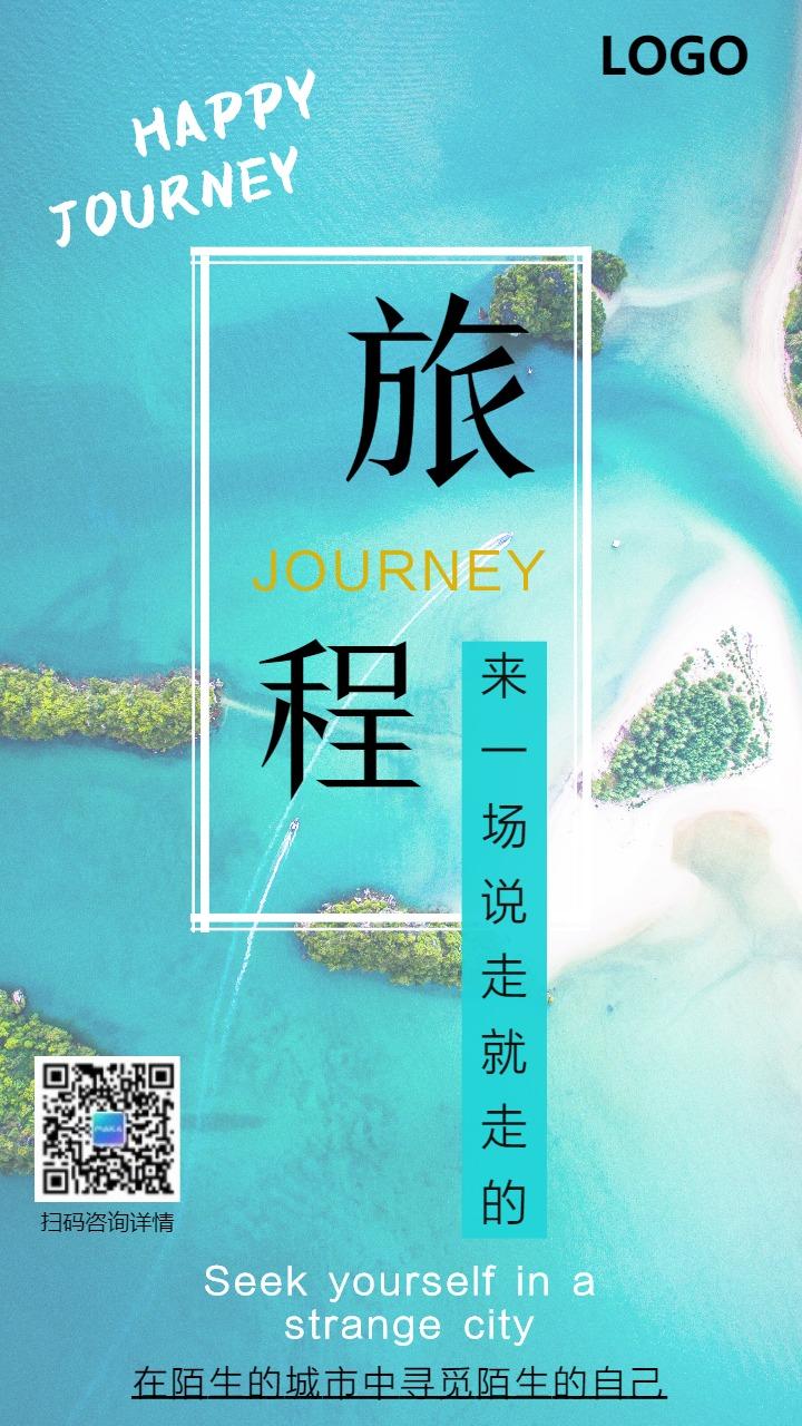 蓝色唯美清新旅游宣传海报