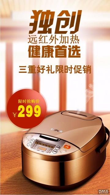 棕色调大气厨房电器促销