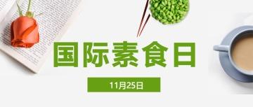 简约扁平国际素食日微信公众号封面大图-头条