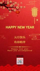 新年简约扁平风2020鼠年元旦快乐企业个人祝福贺卡日签早安晚会邀请函促销宣传海报