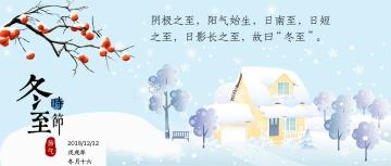 蓝色清新文艺冬至节气日签公众号首图