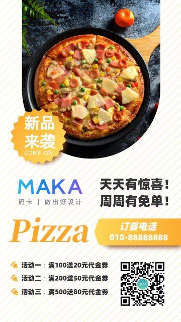 披萨店餐饮促销活动宣传海报