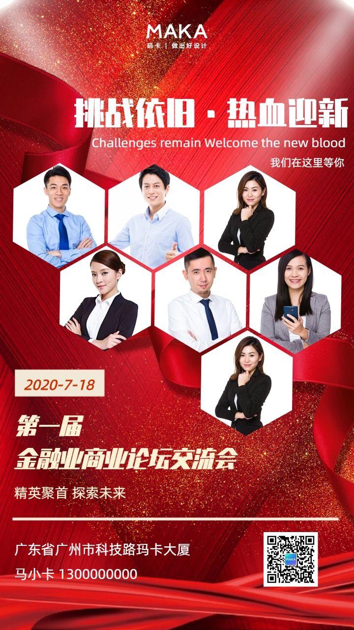 红色商务金融理财投资担保在线课程手机海报