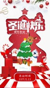 圣诞节圣诞快乐圣诞节贺卡圣诞节活动邀请函圣诞祝福圣诞节日贺卡邀请函/圣诞节节日祝福节日祝福圣诞模板圣诞贺卡卡通祝福圣诞节活动模版
