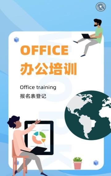 蓝色科技办公技能培训在线报名报名表登记H5模板
