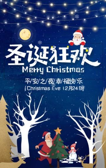 圣诞狂欢 圣诞节 圣诞 圣诞活动 圣诞聚会 圣诞特惠