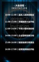蓝色科技炫酷企业峰会互联网大会邀请函展会年会课程会议发布会