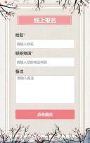 简约中国风企业通用邀请函模板/大会邀请函/水墨风邀请函