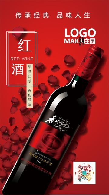 红酒 新品宣传,活动促销