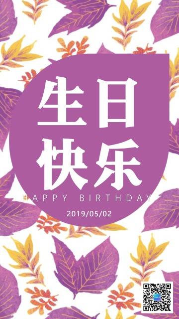 生日快乐简约风格生日祝福问候海报模板