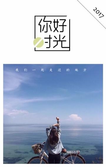 旅游相册个人心情摄影作品展示简约日系小清新单图配文字