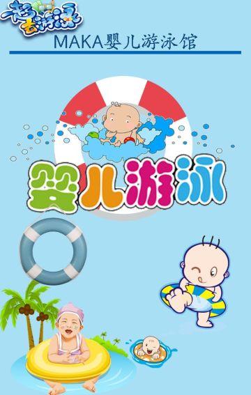 婴儿游泳馆宣传