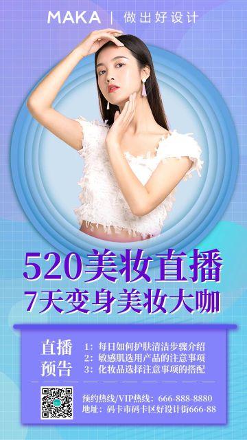 紫色简约520美妆直播宣传海报