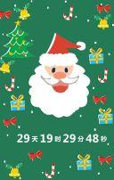 手绘圣诞节日打折促销活动宣传H5模板