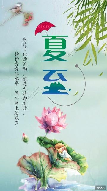 中国传统二十四节气之夏至清新文艺风格
