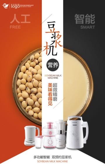 拼接色简约创意豆浆机黑红宣传促销动效H5