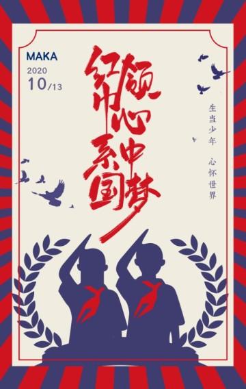 红蓝少年先锋队诞辰入队仪式邀请H5