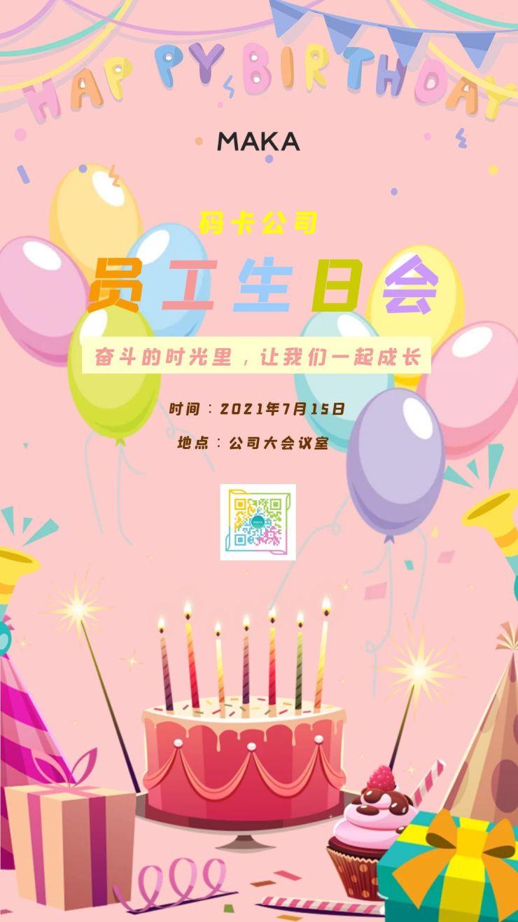 欢乐喜庆关怀员工生日快乐活动会手机海报