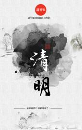 清明节中国古风节气介绍宣传H5