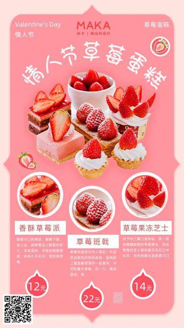 粉色情人节草莓蛋糕促销宣传手机海报