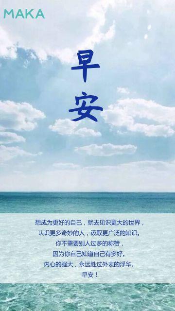 蓝色大海天空早安励志日签海报