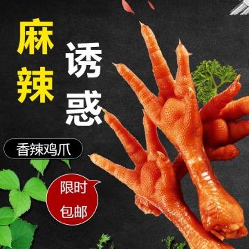 香辣鸡爪百货零售食品促销简约清新电商商品主图