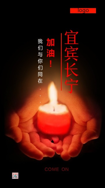 简约红色四川宜宾长宁地震祈福海报