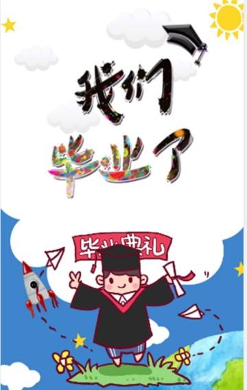 毕业季卡通风幼儿园毕业典礼邀请函H5