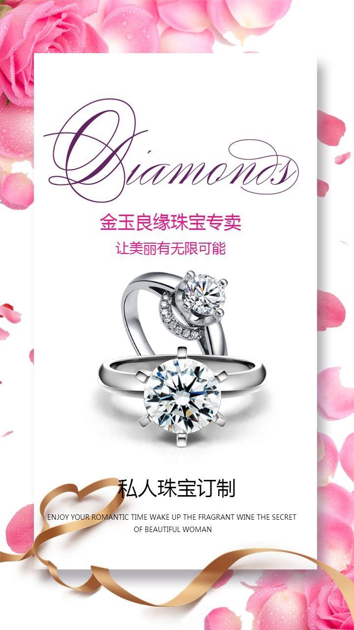 珠宝店珠宝商行珠宝专卖店促销海报