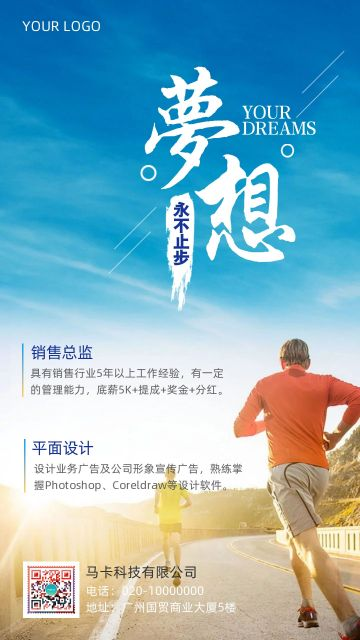 大气蓝色风格企业公司招聘宣传海报