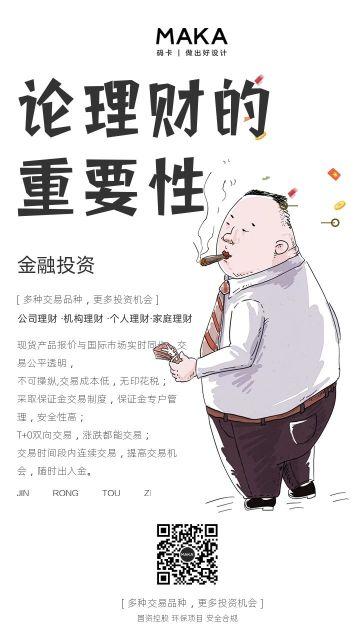 白色金融投资理财培训课程指导等通用活动宣传海报模板