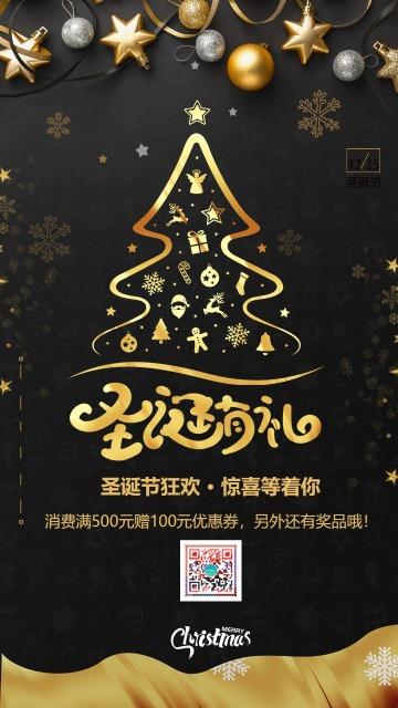 圣诞节优惠促销海报