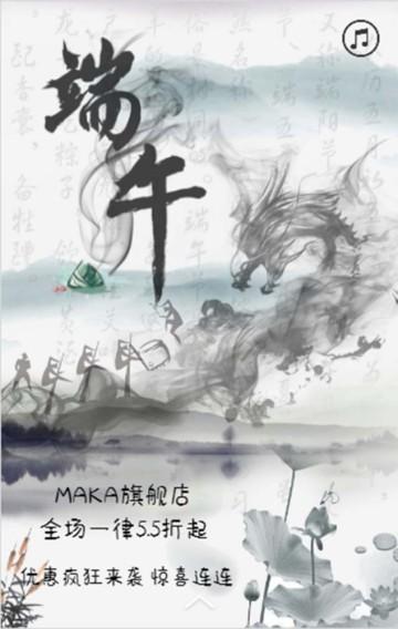 中国风端午节粽子促销H5模板