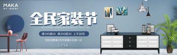 蓝色简约电商淘宝家具电视柜促销banner模板