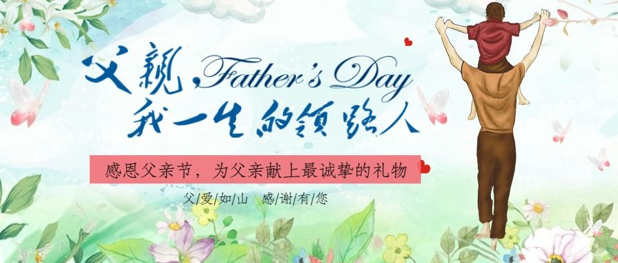 卡通手绘风庆祝父亲节促销推广活动主题公众号通用封面大图