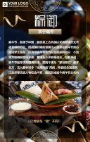 奢华高端端午节商家礼盒促销宣传H5