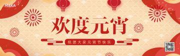 喜庆中国风欢度元宵banner模版