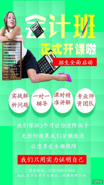 会计专业技能培训招生宣传海报绿色扁平化风格