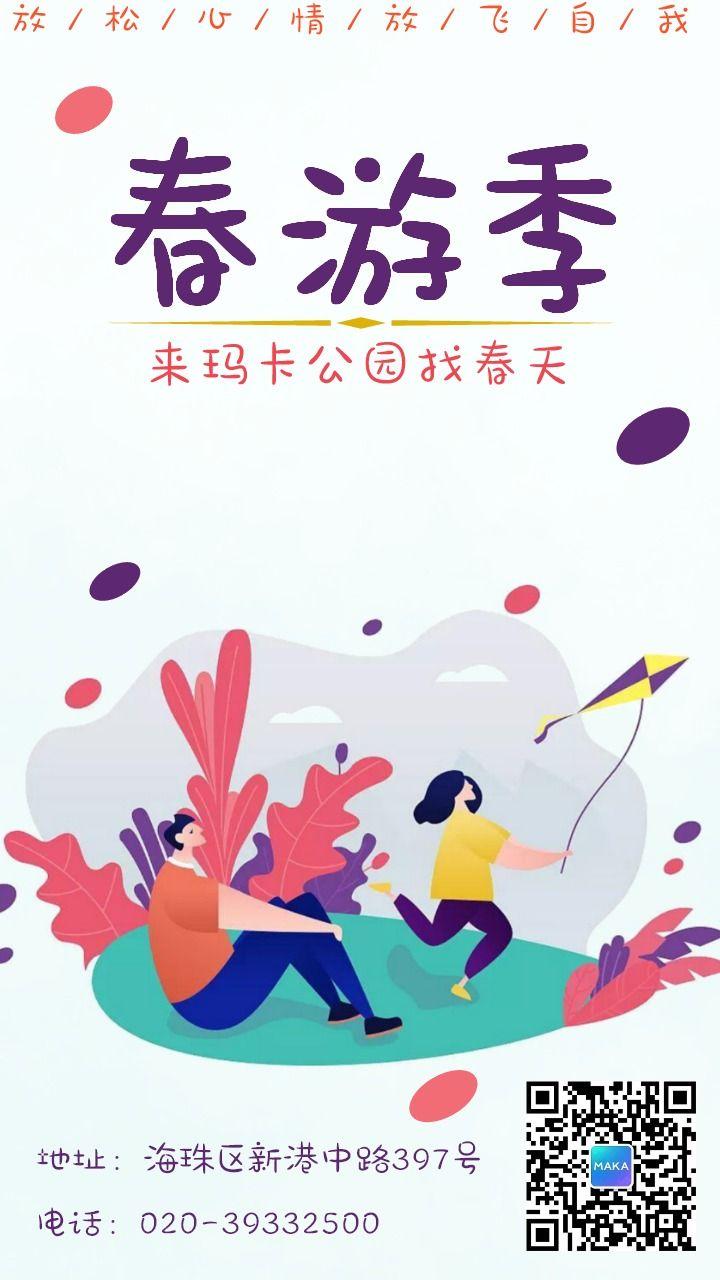 春季踏青春游简约卡通春季旅游促销活动宣传推广通用海报