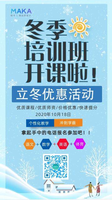 蓝色简约招生宣传课业辅导手机海报