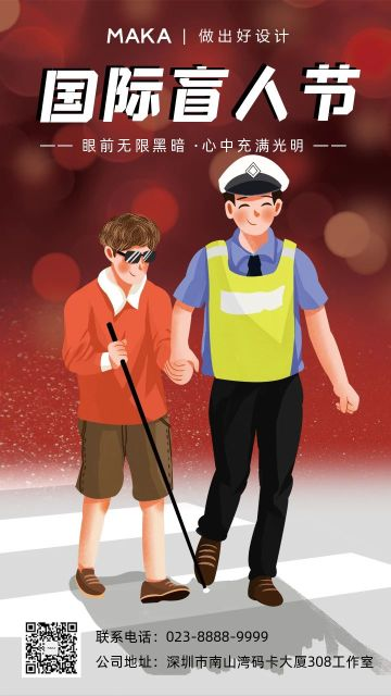 红色卡通简约国际盲人节公益宣传海报