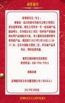 红色大气企业邀请函产品发布会各种行业使用H5